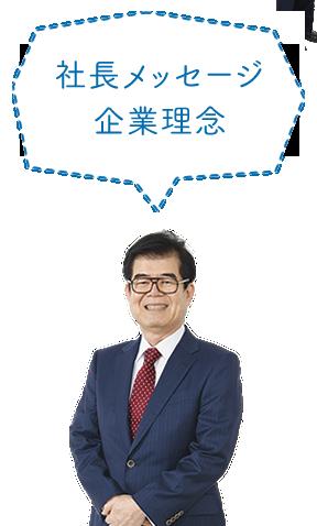 社長メッセージ・企業理念